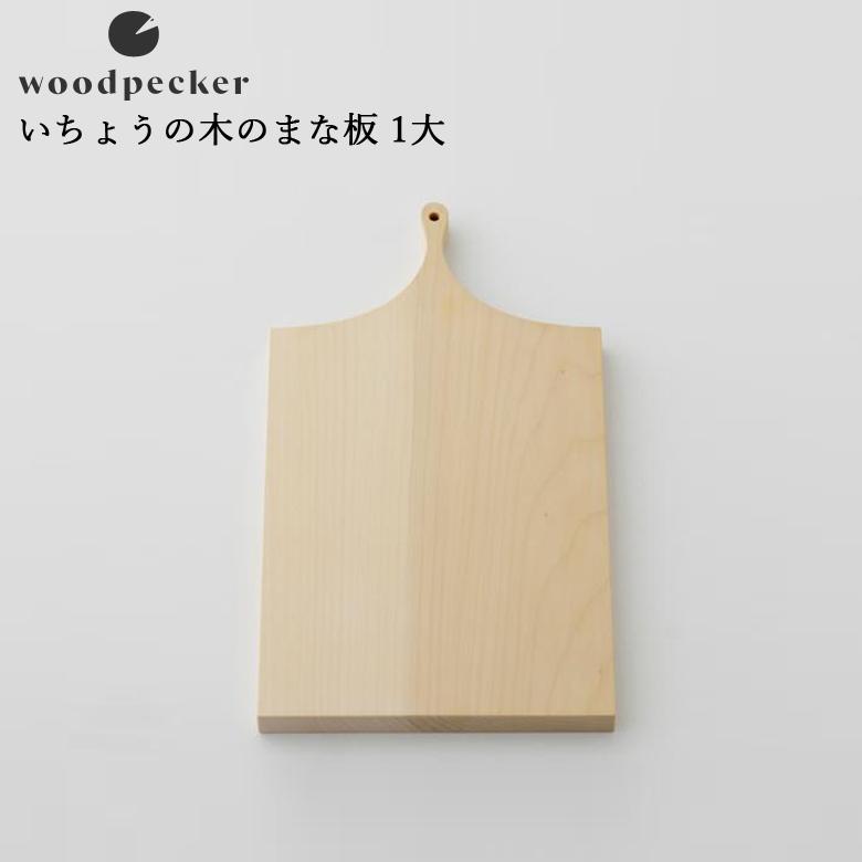 ●【送料無料】【woodpecker/ウッドペッカー】いちょうの木のまな板 1大(25cm×30cm)