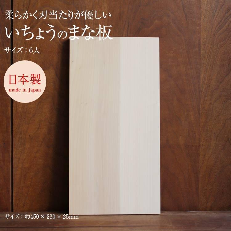 ●【送料無料】【woodpecker/ウッドペッカー】いちょうの木のまな板 6大(23cm×45cm)