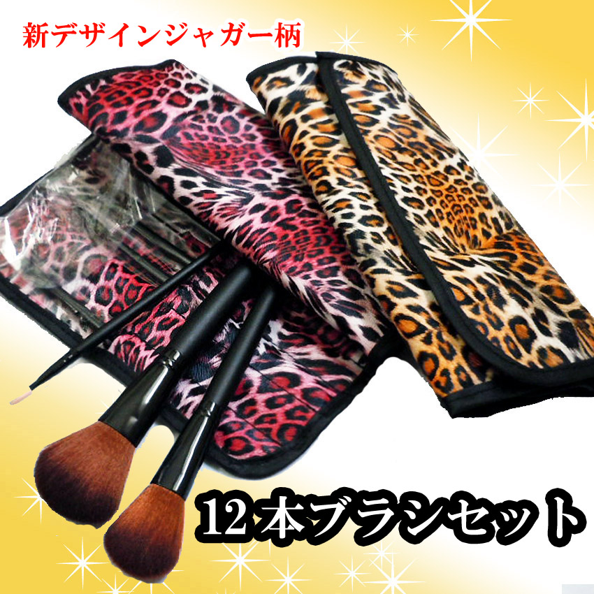 Make brush set 12 of them pro makeup pink gold jaguar teak eye shadow make coffret kit