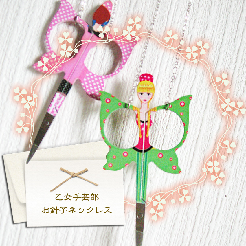 Plastica Net Shop As For The Thread Of A Fairy Having A Cute Young
