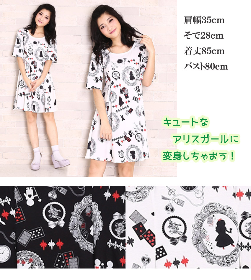 66ef98ead Alice in Wonderland panel whole pattern, the short-sleeved mini-dress  arrival! It is a rabbit, cards, a key on the black-and-white reverse world,  watch…