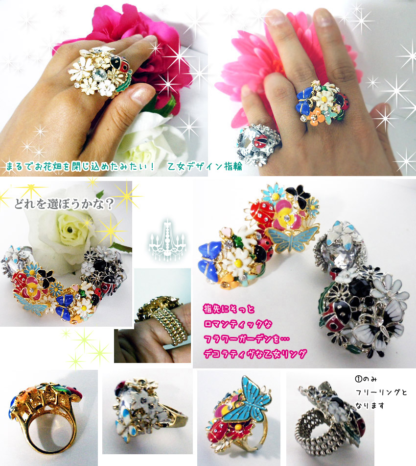 戒指 flowergardensilvergold 环组成花束蝴蝶水晶琳 VOR