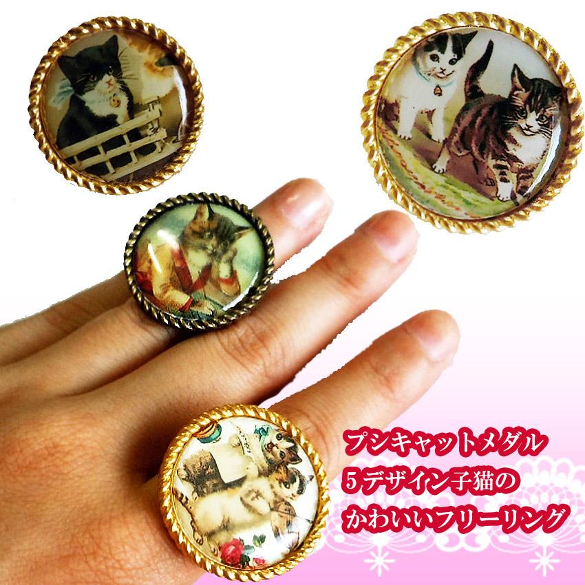 コレクションしたくなる5タイプだニャン 指輪 ねこ ネコ ゆめかわいい プシキャット 日本産 メダル 新色追加して再販 フリーリング 森ガール フェアリー 子猫 かわいい 童話風 アンティーク
