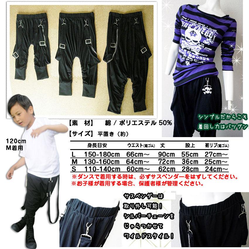 yoga wear dance wear man and woman combined use ★ kids size comes up, too! Harem pants sarouel pants suspender chain black plain fabric sports dance