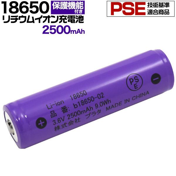 ボタントップ 保護回路付き 送料無料 18650 リチウムイオン充電池 2500mAh PSEマークPSE 長持ち 10 技術基準適合 M便 リチウム電池 NEW売り切れる前に☆ 1 pse 正規品