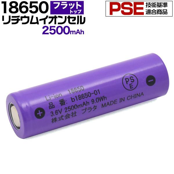ラットトップ(保護回路なし) 【送料無料】【18650 リチウムイオンセル 2500mAh】フラットトップ/PSE技術基準適合! pse リチウム電池 長持ち[M便 1/10]