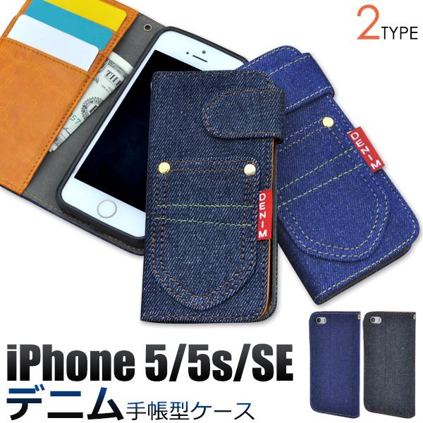 4fea2c5df2 iPhone 5/iPhone 5s/iPhone SE用デニムデザインスタンドケースポーチ(ジーンズデザイン)
