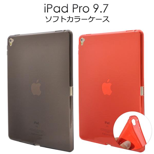 1点のみメール便発送可能! 【送料無料】iPad Pro 9.7インチ用カラーセミクリアソフトケース【全2色】( アイパッド プロ 9.7インチ ケース カバー ipad アップル タブレット 赤 グレー 灰 かわいい シンプル)[M便 1/1]