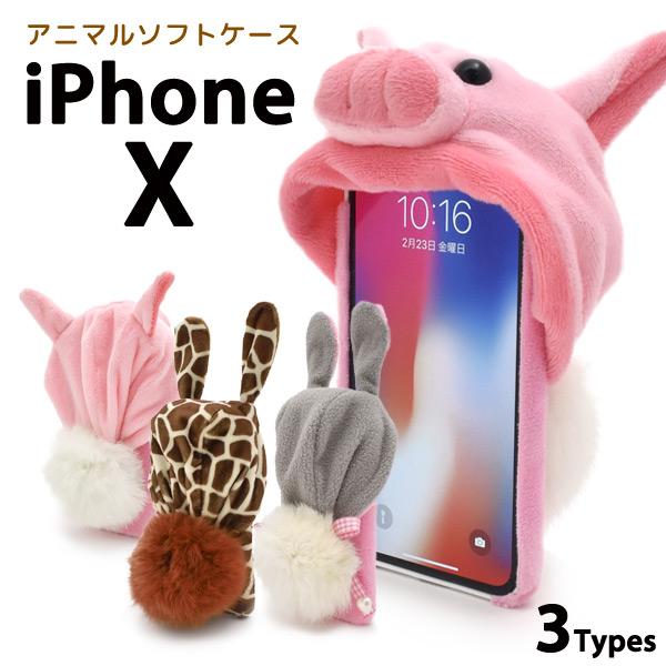 うさぎ セールSALE%OFF ぶた キリンの3種類からチョイス iPhone X XS用 アニマルフーディソフトケース 可愛い着ぐるみパーカータイプ アイフォンケース iPhonex バックカバー きぐるみ テン おもしろ 3 可愛い アイフォンテン M便 1 2020A/W新作送料無料 守る