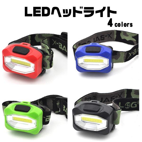 アウトドア レジャーに 送料無料 切り替え可能 LEDヘッドライト 全3色 山登り 海外 キャンプ 百貨店 レジャー 探検 山岳