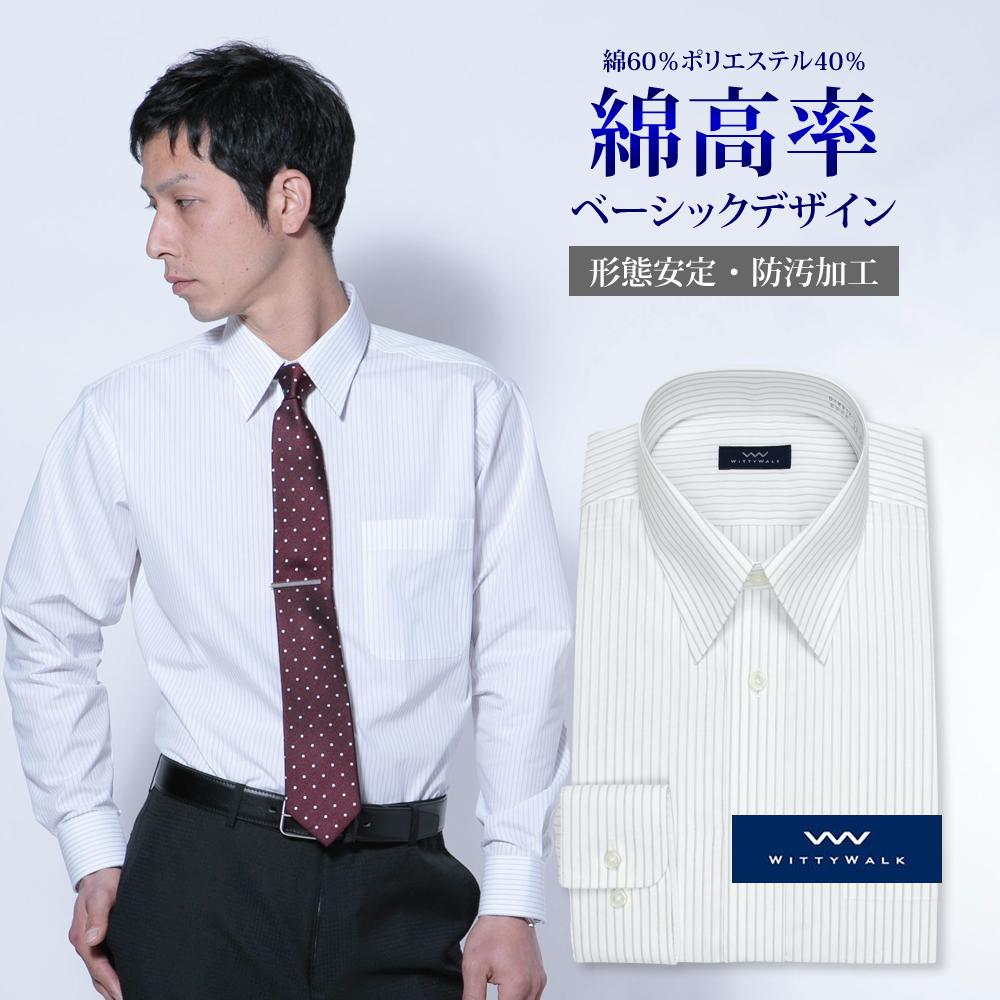 ワイシャツ 長袖 形態安定 メンズ 標準型 WITTYWALK レギュラーカラー 防汚加工 グレーストライプ [P12WWR205]