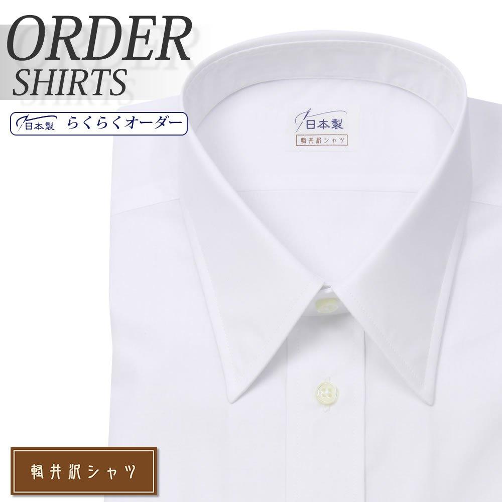 形態安定加工のホワイトブロードシャツ 長袖 半袖 衿型等の仕様変更も可能 日本製 オーダーシャツ ワイシャツ 送料無料 Yシャツ オーダーワイシャツ メンズ 新品未使用正規品 送料0円 大きいサイズ 七分 らくらく 軽井沢シャツ 形態安定 レギュラーカラー ローレギュラー スリム R10KZR004 オーダー