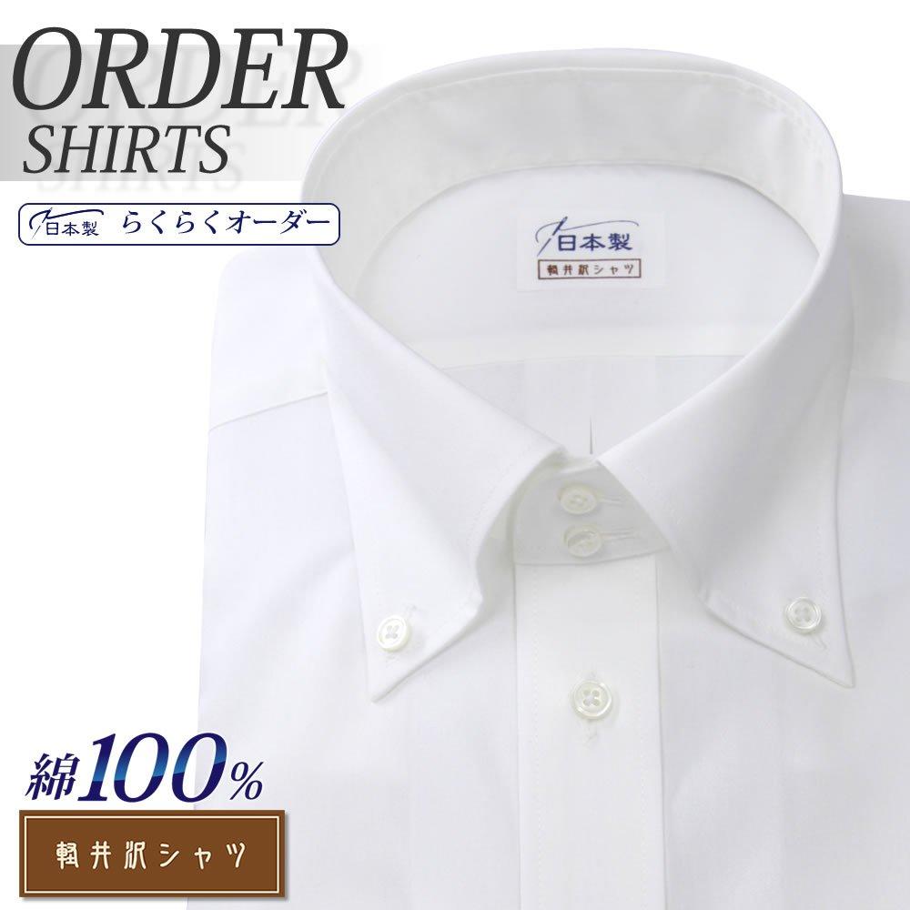 綿100%で形安定加工のホワイトブロードシャツ。長袖、半袖、衿型等の仕様変更も可能。【日本製】 オーダーシャツ ワイシャツ 【送料無料】 Yシャツ オーダーワイシャツ メンズ 長袖 半袖 七分 大きいサイズ スリム らくらく オーダー 日本製 形態安定 綿100% 軽井沢シャツ ボタンダウン ドゥエボットーニ [R10KZB356]
