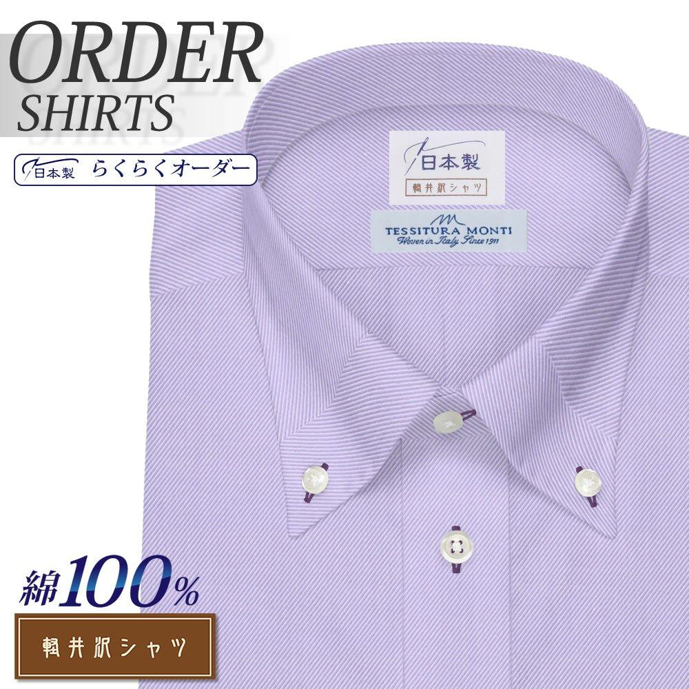ワイシャツ オーダーシャツ メンズ らくらくオーダー 形態安定 軽井沢シャツ ボタンダウン マイター 綿100% MONTI ラベンダーカルゼドビー [R10KZB447]【送料無料】