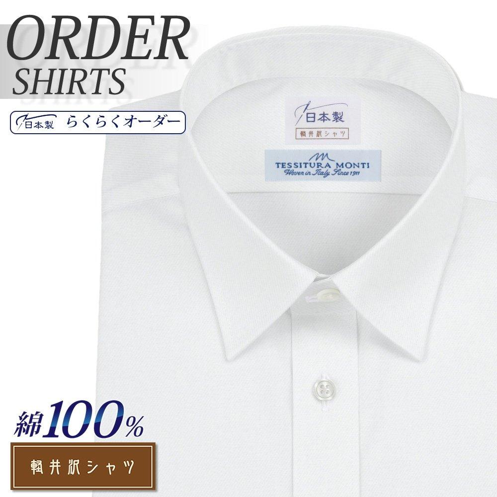 オーダーシャツ ワイシャツ 【送料無料】 Yシャツ オーダーワイシャツ メンズ 長袖 半袖 七分 大きいサイズ スリム らくらく オーダー 日本製 綿100% 軽井沢シャツ レギュラーカラー MONTI 80双 ホワイトツイル [R10KZR333]