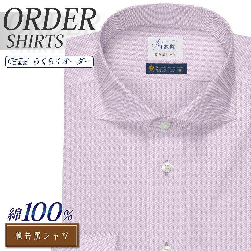 オーダーシャツ ワイシャツ 【送料無料】 Yシャツ オーダーワイシャツ メンズ 長袖 半袖 七分 大きいサイズ スリム らくらく オーダー 日本製 綿100% 軽井沢シャツ ワイドスプレッド MORARJEE 80双 ラベンダーロイヤルオックス [R10KZW461]