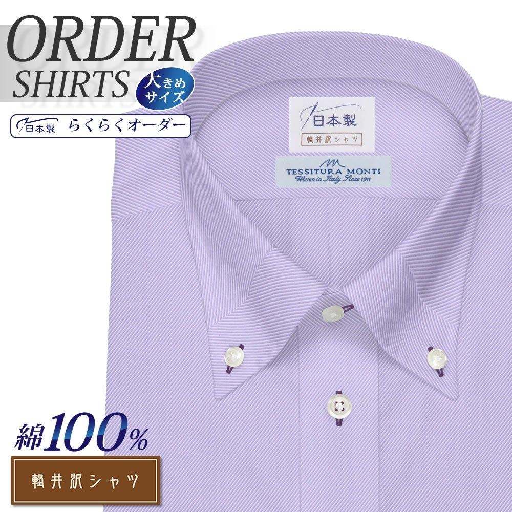 ワイシャツ オーダーシャツ メンズ らくらくオーダー 大きいサイズ 形態安定 軽井沢シャツ ボタンダウン マイター 綿100% MONTI ラベンダーカルゼドビー [R10KZB447X]【送料無料】
