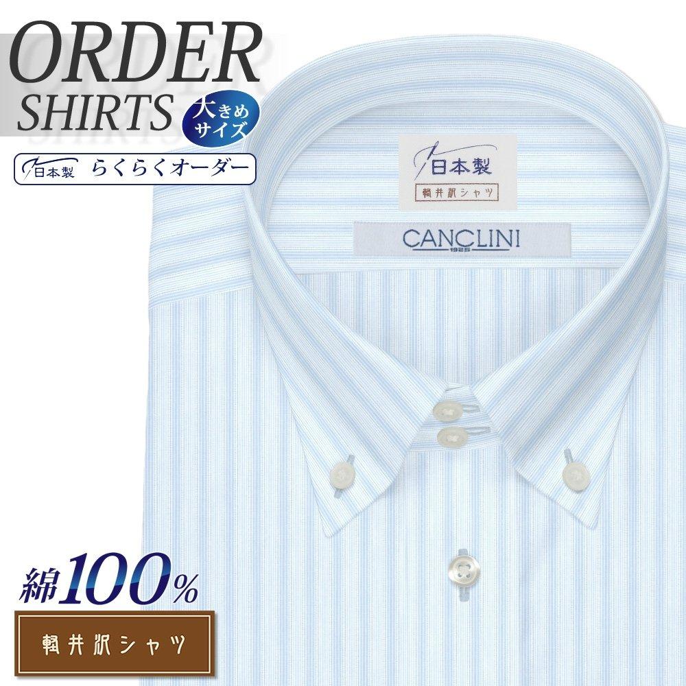 オーダーシャツ ワイシャツ 【送料無料】 Yシャツ オーダーワイシャツ メンズ 長袖 半袖 七分 大きいサイズ スリム らくらく オーダー 日本製 綿100% 軽井沢シャツ ボタンダウン CANCLINI ライトブルー系ストライプ [R10KZBB84X]