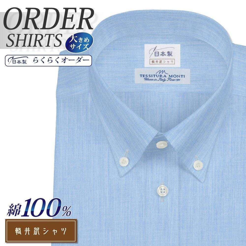 オーダーシャツ ワイシャツ 【送料無料】 Yシャツ オーダーワイシャツ メンズ 長袖 半袖 七分 大きいサイズ スリム らくらく オーダー 日本製 綿100% 軽井沢シャツ ボタンダウン MONTI ライトブルーハケメ [R10KZBB89X]