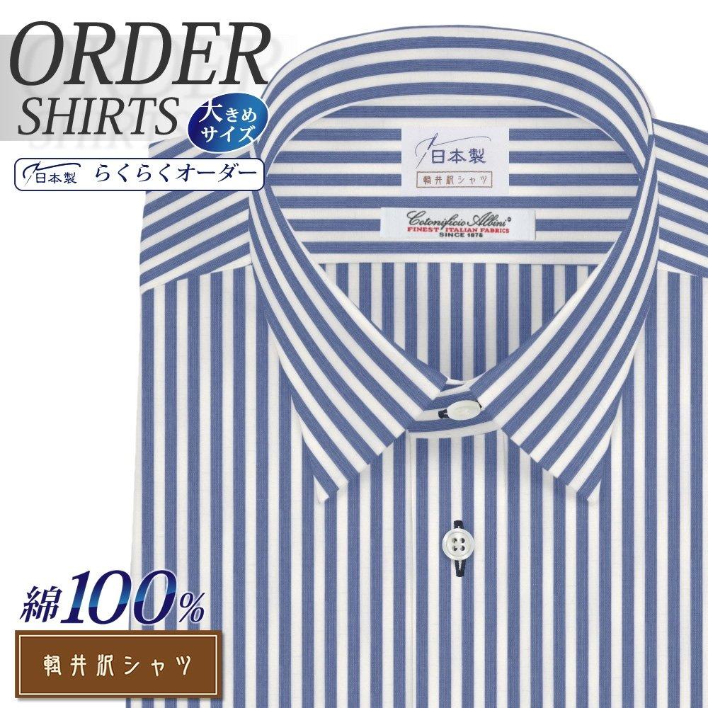 オーダーシャツ ワイシャツ 【送料無料】 Yシャツ オーダーワイシャツ メンズ 長袖 半袖 七分 大きいサイズ スリム らくらく オーダー 日本製 綿100% 軽井沢シャツ レギュラーカラー ALBINI ホワイト×ブルーストライプ [R10KZR330X]
