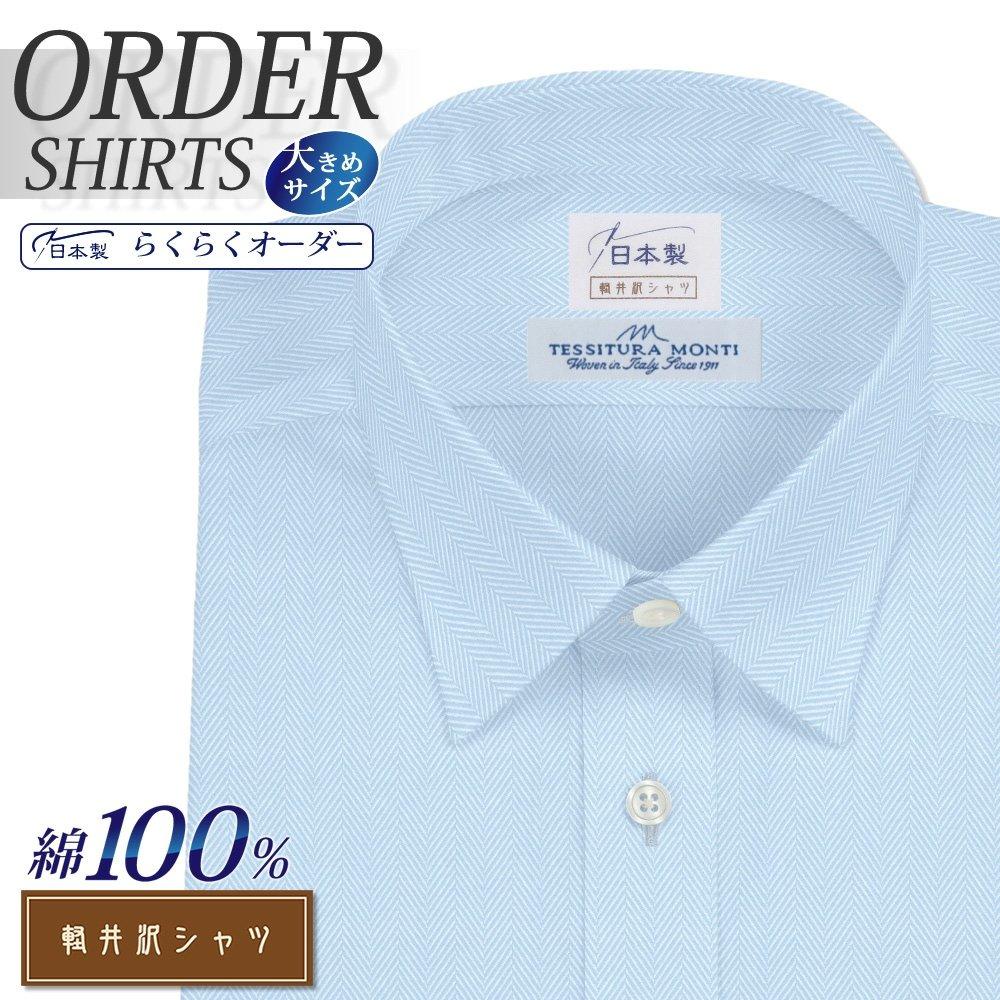 オーダーシャツ ワイシャツ 【送料無料】 Yシャツ オーダーワイシャツ メンズ 長袖 半袖 七分 大きいサイズ スリム らくらく オーダー 日本製 綿100% 軽井沢シャツ レギュラーカラー MONTI 80双 ライトブルーヘリンボーン [R10KZR334X]