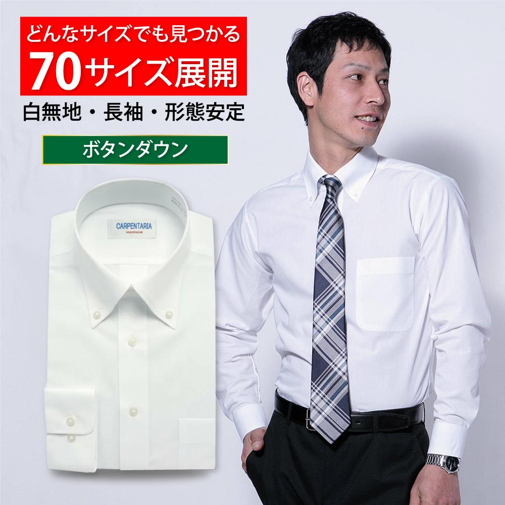 ワイシャツ 長袖 形態安定 メンズ 標準型 大きいサイズ オフィス シャツ ビジネスシャツ CARPENTARIA ボタンダウンカラー ホワイトブロード 定番 多サイズ 制服 就活 [R12CAB101]