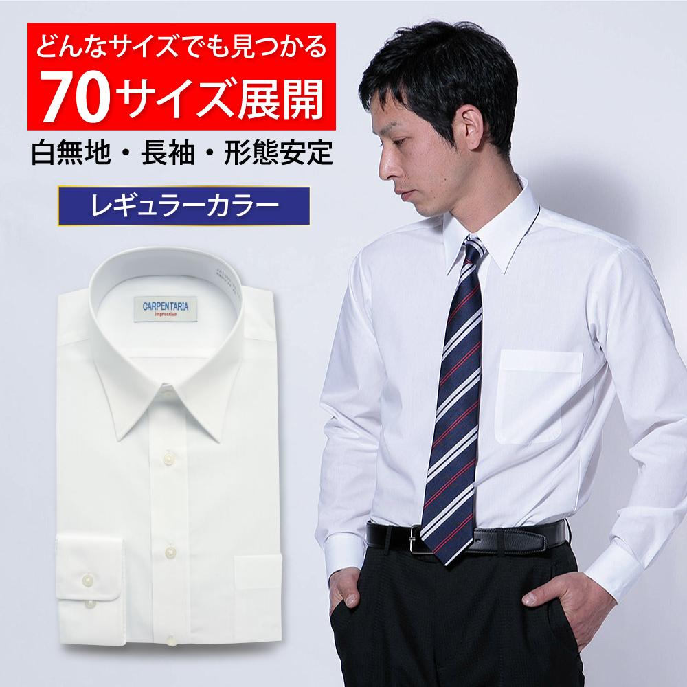 ワイシャツ 長袖 標準体 形態安定 メンズ 白 イージーケア Yシャツ カッターシャツ ホワイト ドレスシャツ 大きいサイズ オフィス シャツ ビジネスシャツ 冠婚葬祭 制服 就活 レギュラーカラー CARPENTARIA [R12CAR101]