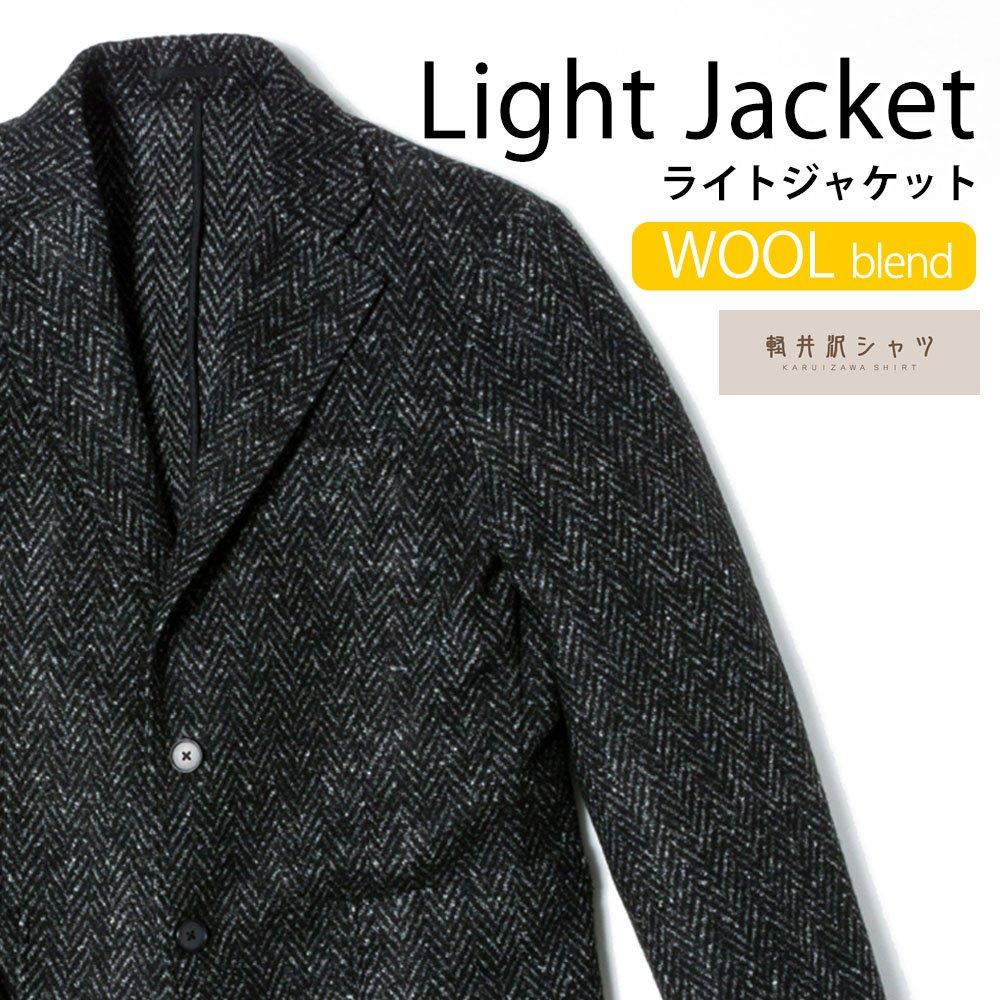 メンズジャケット 標準型 軽井沢シャツ スライバーニット ノッチドラペル ブラック×ホワイトヘリンボーン [P21KZJ213] 【送料無料】
