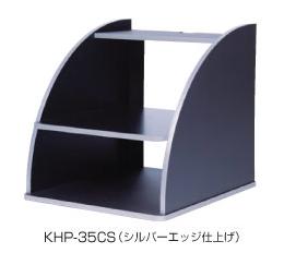 最上段にマイク充電器 電子目次本等搭載 永遠の定番モデル 下部にコマンダーアンプを収納可能 送料無料 大決算セール カウンターラック プラチナSHOP プラチナショップ KHP-35CS 面倒な組立不要