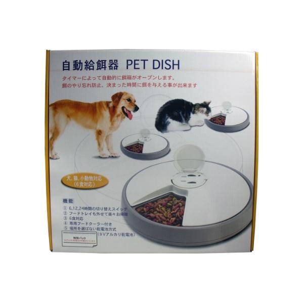 ペットディッシュ PET DISH PD-06【プラチナショップ】【プラチナSHOP】