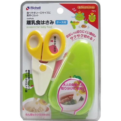 附帶RICHELL外出午餐斷奶食物剪刀盒子的/斷奶食物/剪刀/便携式/嬰兒用品