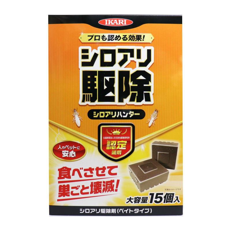 イカリ消毒 イカリ シロアリハンター シロアリ駆除剤 大容量 (15個入)