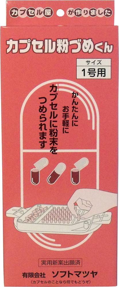 カプセル粉づめくん 本体 1号用【プラチナショップ】【プラチナSHOP】