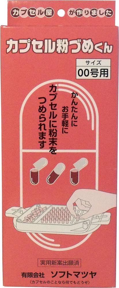 【送料無料】カプセル粉づめくん 本体 00号用【プラチナショップ】【プラチナSHOP】