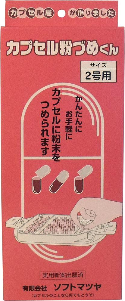 【送料無料】カプセル粉づめくん 本体 2号用【プラチナショップ】【プラチナSHOP】