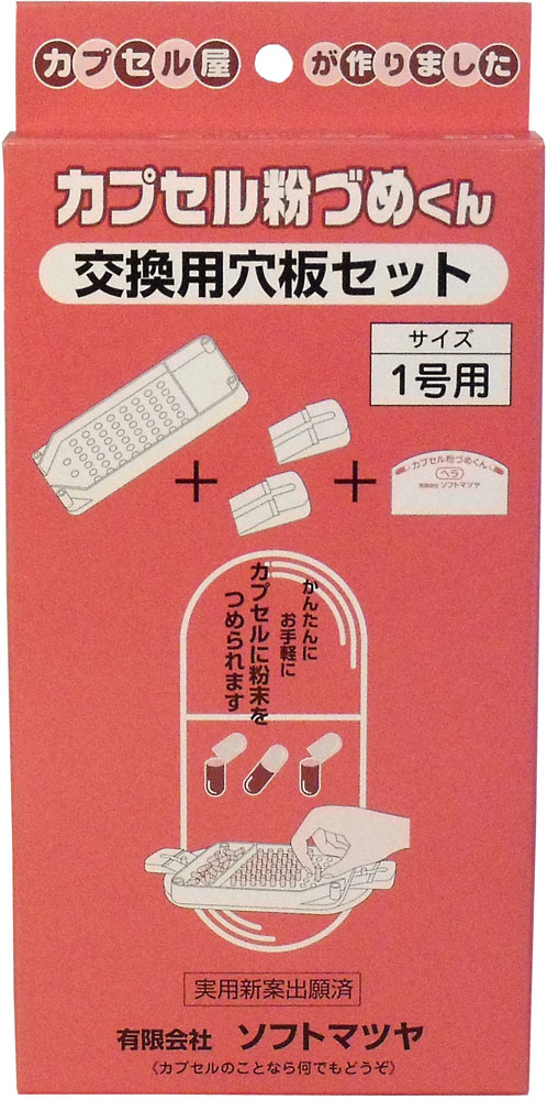 カプセル粉づめくん 交換用穴板セット 1号用【プラチナショップ】【プラチナSHOP】
