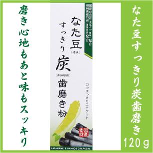 清潔竹炭牙膏 なた豆 120 g 呼吸乾淨 ! 在所有的嘴 ! Nata豆 / nata豆牙膏粉 / nata豆 / 球第一齒牙膏刷牙