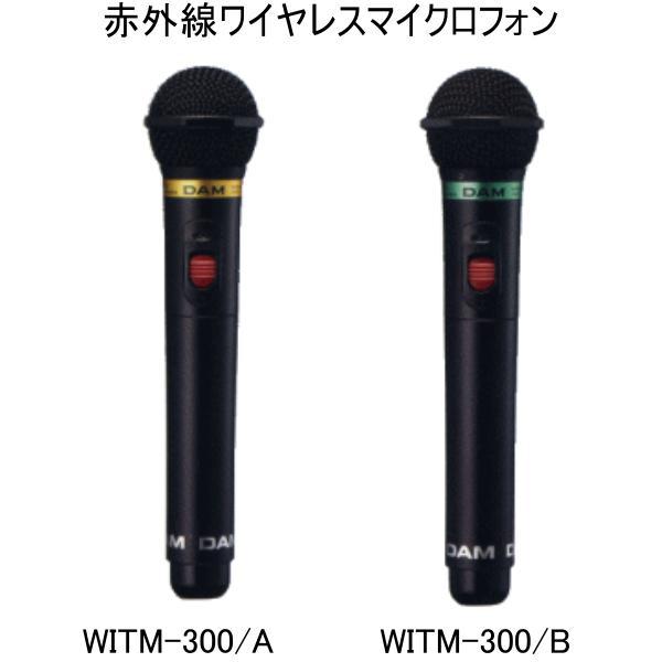【送料無料】第一興商 赤外線ワイヤレスマイクロフォン WITM-300/A(黄),WITM-300/B(緑)【プラチナショップ】【プラチナSHOP】
