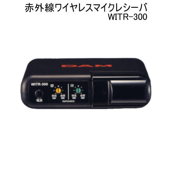 【送料無料】第一興商 赤外線ワイヤレスマイクレシーバ WITR-300【プラチナショップ】【プラチナSHOP】