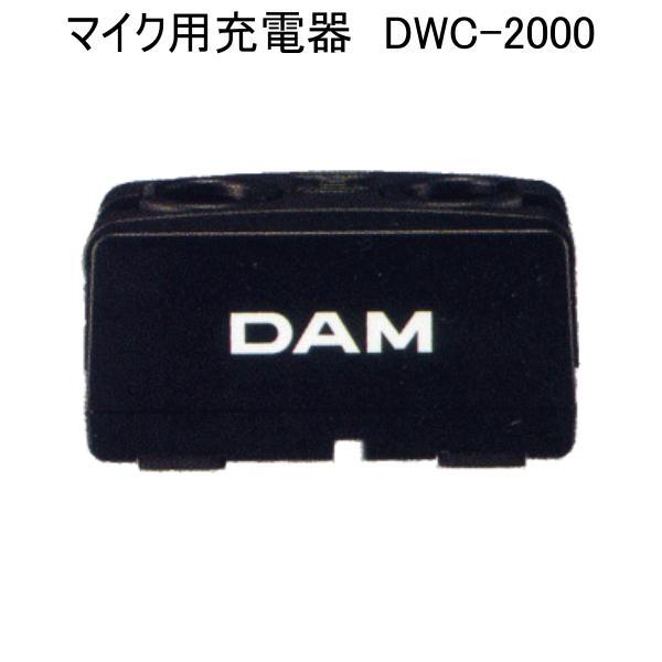 【送料無料】第一興商 マイク用充電器 DWC-2000【プラチナショップ】【プラチナSHOP】