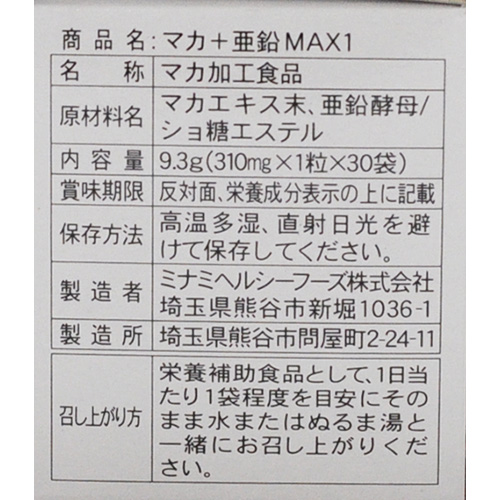 """Shop all points 2 x up to 7 day 1:59 ☆! Treasures of Peru maca + zinc MAX1 """"Andean ginseng' ミナミヘルシーフーズ"""
