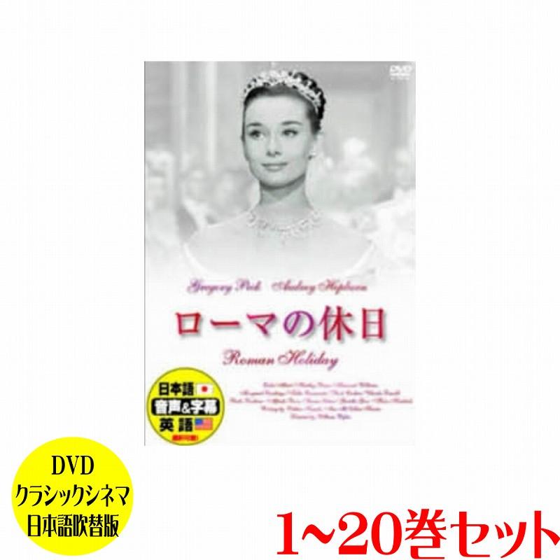 【送料無料】DVDクラシックシネマ日本語吹替版 【1巻-20巻】【プラチナショップ】【プラチナSHOP】