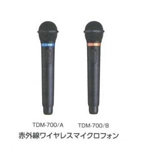 【送料無料】第一興商 TDシリーズ TDM-700 A(青) /B(橙) 赤外線ワイヤレスマイクロフォン