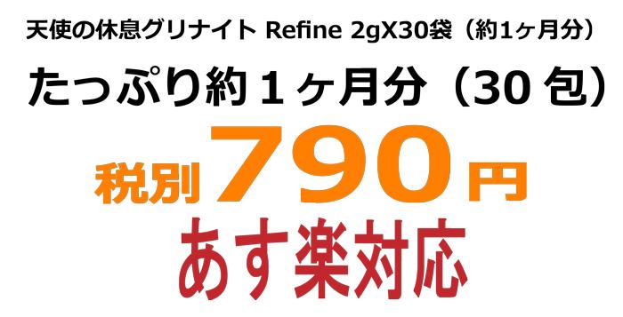 Angels rest グリナイト Refine ( refine ) 2 g x 30 capsule ( 1 month min )