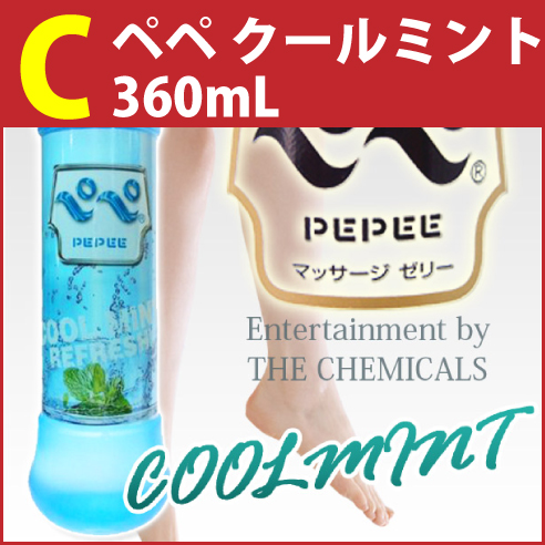 Choose from Pepe massage jelly 3 type 3 book set cool / cool Mint / organic