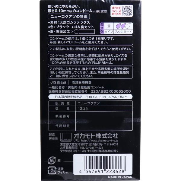 店所有点 2 x 达 13 23:59 ☆ ! 新 GOKUATSU 黑色超厚保湿安全套 12 件作出的冈本新 ゴクアツ 停止 !早泄