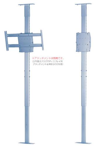 【送料無料】液晶/プラズマディスプレイ用簡易設置ポール型スタンドKHP-550【プラチナショップ】【プラチナSHOP】