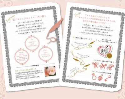 Love Passport Juliet love letter ☆ (perfume / fragrance) 40 ml ladies