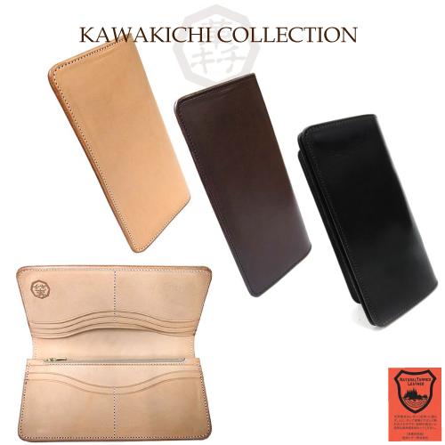 【KAWAKICHI COLLECTION】カワキチコレクション【送料無料】KLW-T01/栃木レザー/ロングウォレット/長財布/革キチ