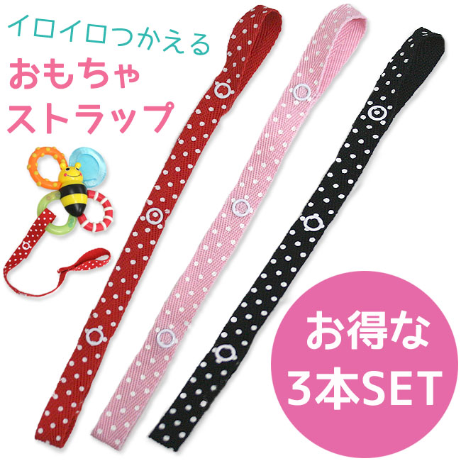 Three SALE ★ how to use set toy straps (toy strap) that ♪ プラチナムベイビー soft material ★ waterdrop is advantageous in various ways